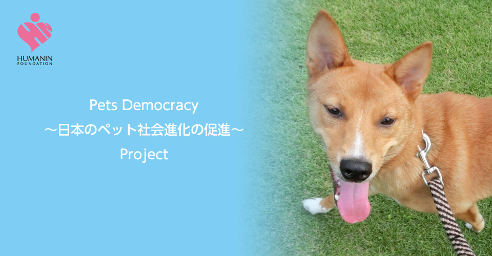 日本のペット社会のさらなる進化のために