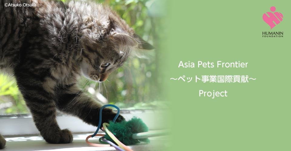 アジアに向けたペット愛護・福祉の普及啓発と交流